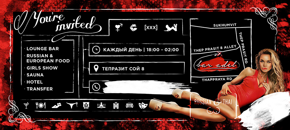 bar-adel-invitation-3