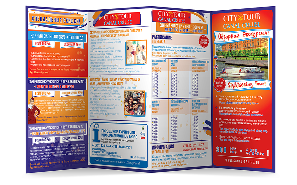 canal-cruise-flyer-2