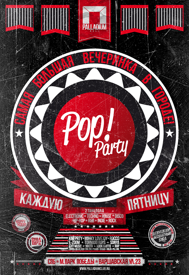 pop-party-650