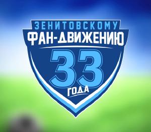 Zenit Fan Club